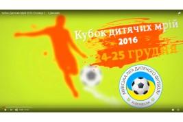 Кубок Незалежності 2016