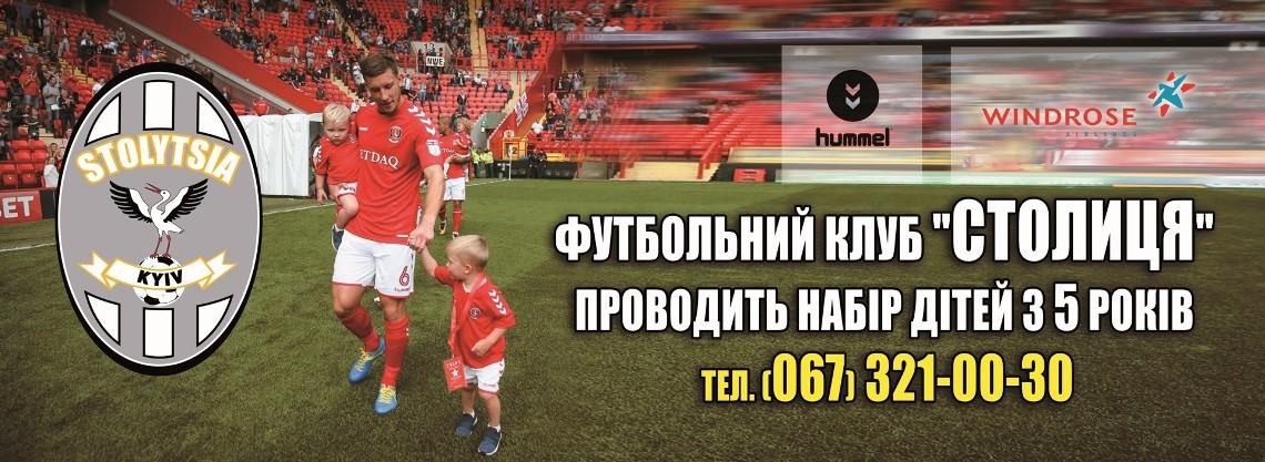 ФК Столиця проводить набір дітей з 5 років